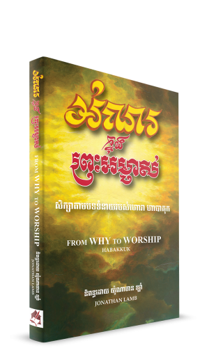 Spiritual Discipleship - Fount of Wisdom
